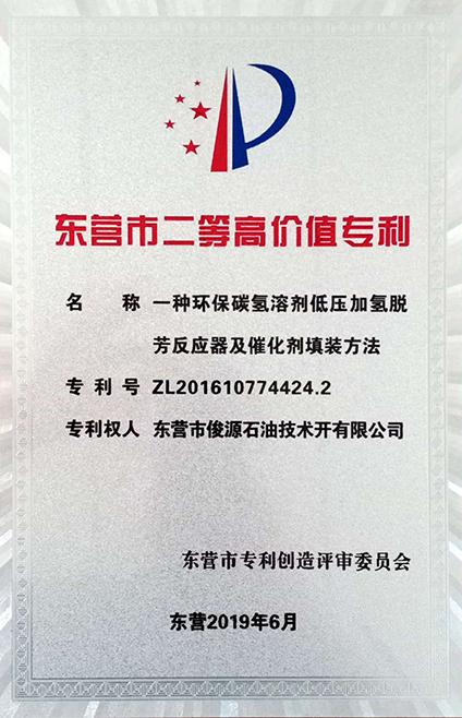 高沸点芳烃溶剂油_集团公司专利获得东营市二等高价值专利 - 公司新闻 - 东营市俊 ...